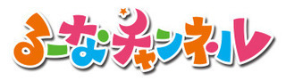 lunachan_logo.jpg