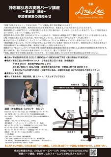 2016_Parts_kouza2_2.jpg