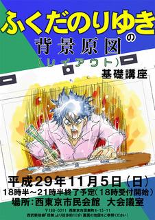 Fukuda_chirashi_1.jpg