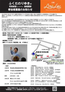 Fukuda_chirashi_2.jpg